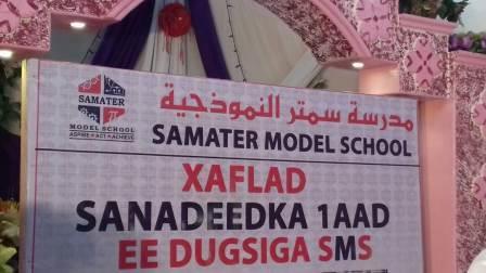 Dugsiga Samatar Model (SMS) Bossaso  iyo Xaflad Sannadeedka 1aad (Masawiro)