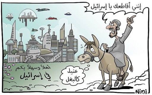 ISRAEL: Foreign Ministry cartoon depicts Arab world as a man on a mule