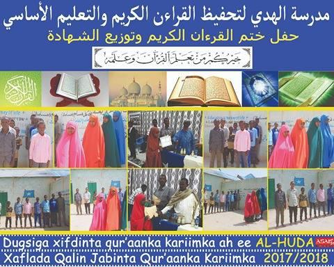 Qardho: Arday Xafiday 114ka suuradood ee Quraanka oo la abaal mariyay (dhegayso)