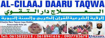 Muuqaalka Bulshada: Daaweynta  xanuunada jinka  iyo  sixirka iyo Xarunta Al-Cilaaj Daar -Taqwa (dhegayso)