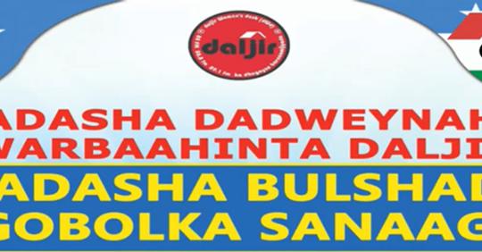 MAANHADAL: Kulan-bulsheedka degmada Baran | Badhan ee gobolka Sanaag & Barnaamijka Madasha Dadweynaha ee Warbaahinta Daljir (dhegayso )
